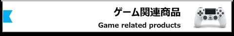 ゲーム関連商品