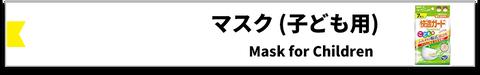 マスク (子ども用)