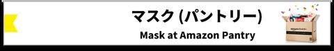 マスク (パントリー)
