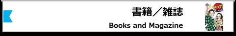 書籍/雑誌