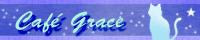 Cafe Grace7