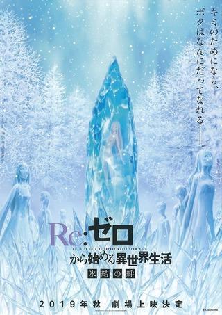 Re ゼロから始める異世界生活 氷結の絆
