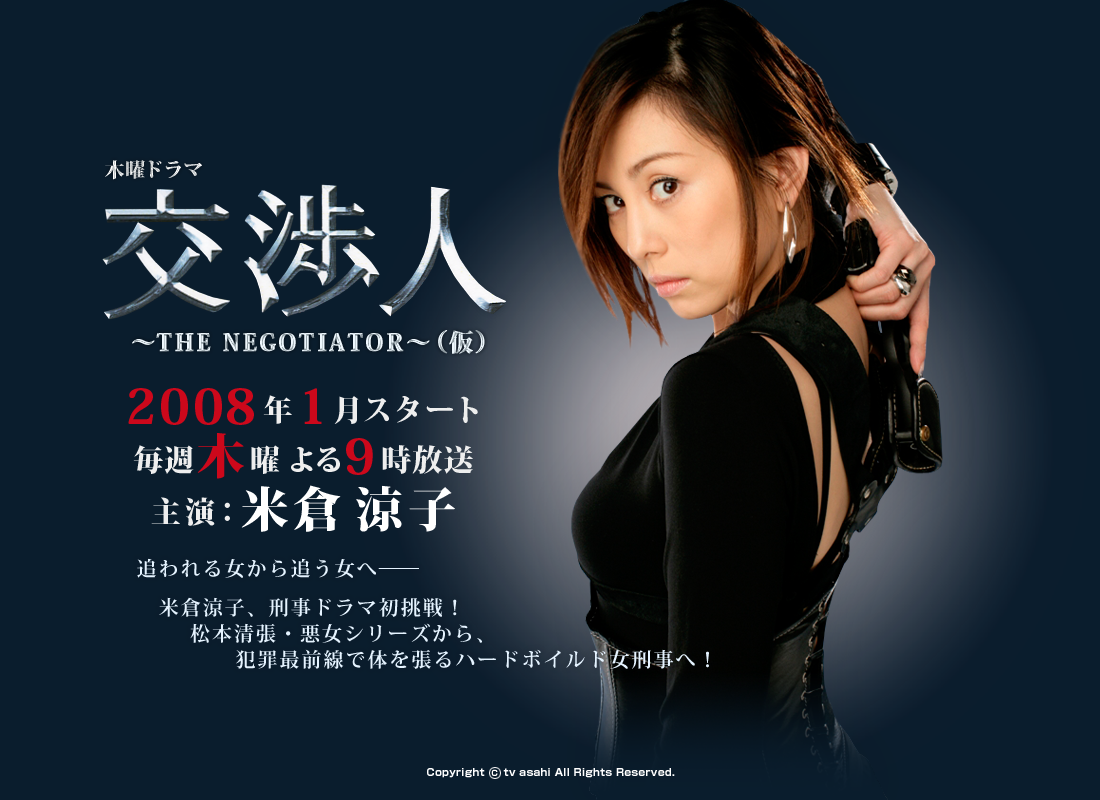 米倉涼子の画像 p1_22