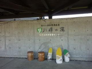 s-110812〜 ぽてーれ山荘 045