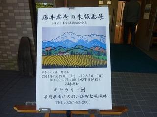 s-110924〜27 ぽてーれ 027