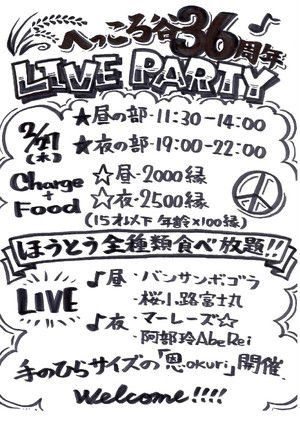 2014.2.27(木)へっころ谷36周年記念LIVE PARTY♪@藤沢〜元祖へっころ谷