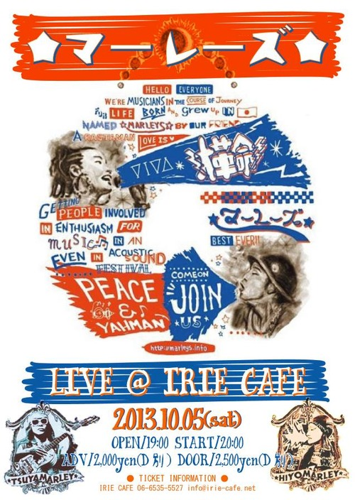"2013.10.05(sat)""☆マーレーズ☆""LIVE at:IRIE CAFE(大阪)"