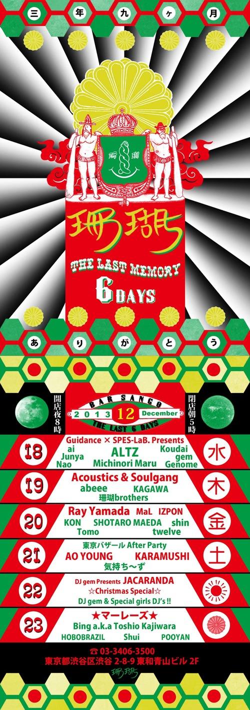 2013.12.23(月)『Bar珊瑚 ラスト6days』@東京