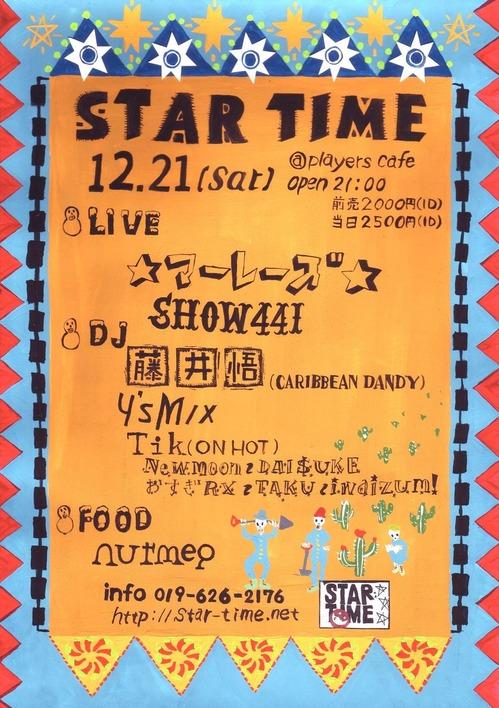 2013.12.21(sat)★STAR TIME★大忘年会@players cafe(盛岡市大通1-6-19-B1)