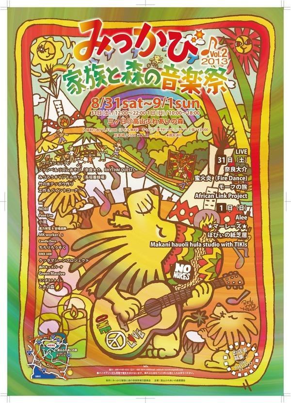 2013.9.1(日)静岡県浜松市『みっかび家族と森の音楽祭vol2』