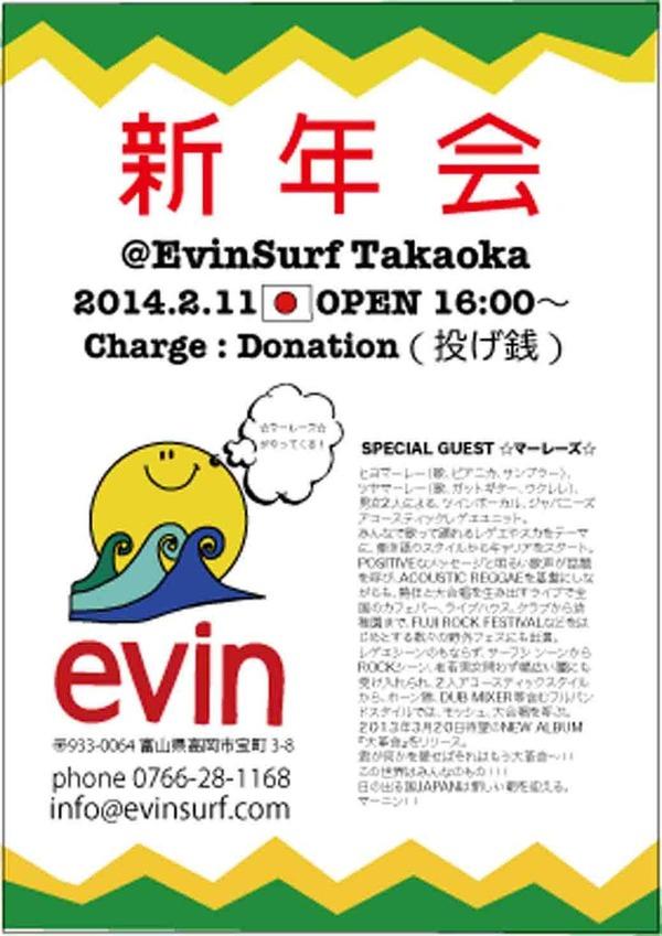 2014.2.11(火)富山県EvinSurfTakaoka