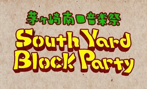 2014.2.23(日)茅ヶ崎南口音楽祭~SOUTH YARD BLOCK PARTY2014~