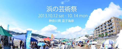 2013.10.14(月)『浜の芸術祭』@神奈川県逗子