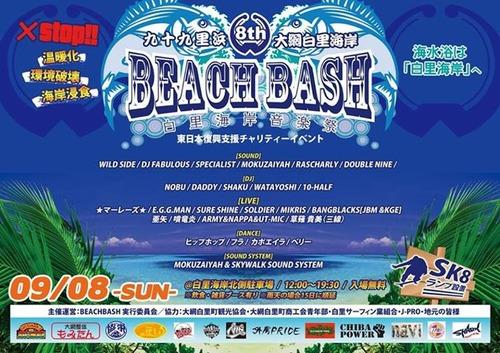 2013.9.8(日)『BEACH BASH』@九十九里浜大網白里海岸