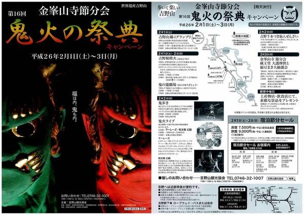 2014.2.2(日)鬼火の祭典@奈良