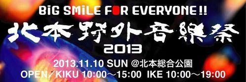 2013.11.10(日)北本野外音楽祭@埼玉県