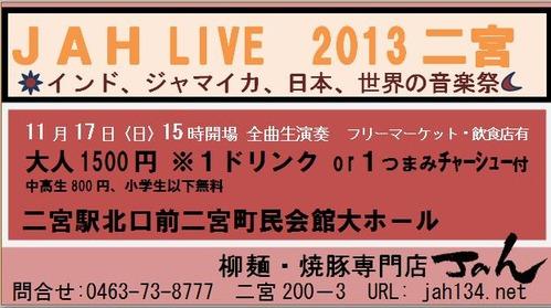 2013.11.17(日)JAH LIVE 2013 @湘南二宮