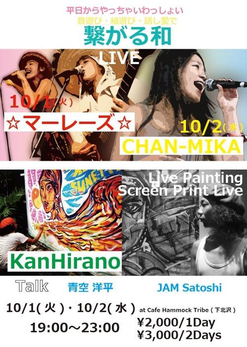 2013.10.1(火)@Cafe Hammock Tribe (下北沢/東京)