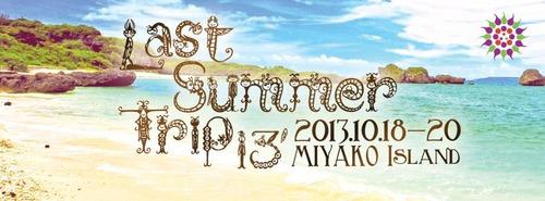 2013.10.20(日)「 Last Summer Trip 2013 」 at 宮古島