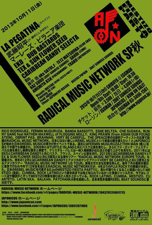 2013.10.11(金)@渋谷EGGMAN『RADICAL MUSIC NETWORK SP秋』