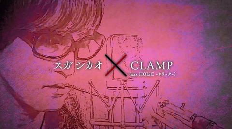 news_xlarge_clamp_sugashikaoMV