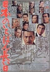 1967日本のいちばん長い日