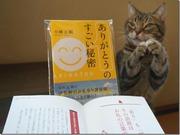 小林正観さんの「ありがとう」のすごい秘密