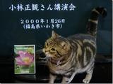 小林正観さんいわき市講演会DVD