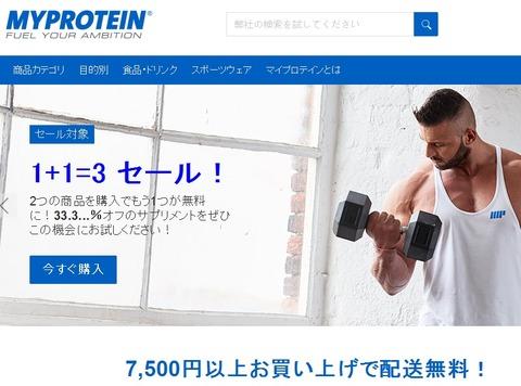 myprotein4