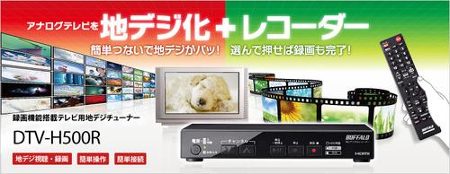 DTV-H500R