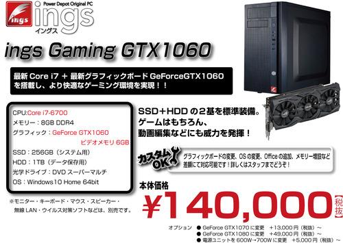 ings_gaming