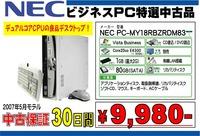 PC-MY18R