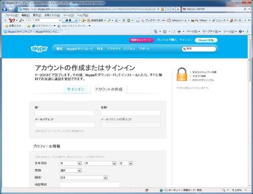 skype_dl_3nd