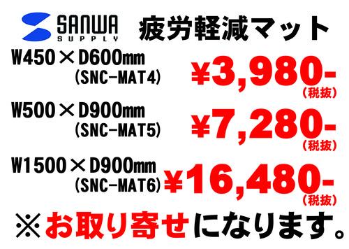 疲労軽減マット価格-01