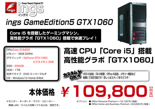ingsGameEdition5GTX1060-01-01