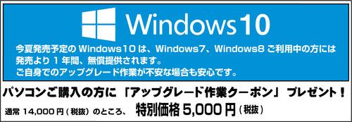 win10_upg_cpn