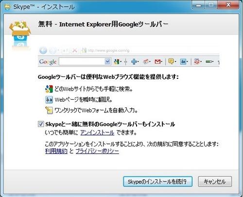 skype_setup2
