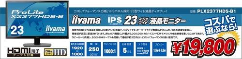 PLX2377HDS