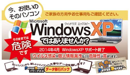 ブログバナー-XP喚起