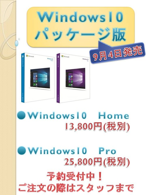 windows10POP