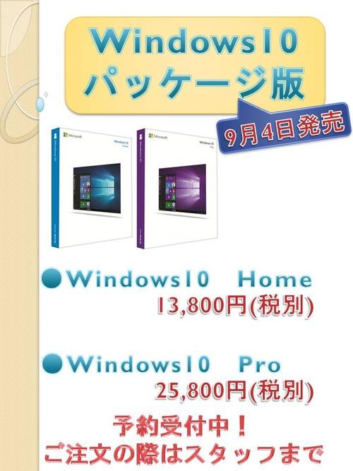 windows10POP