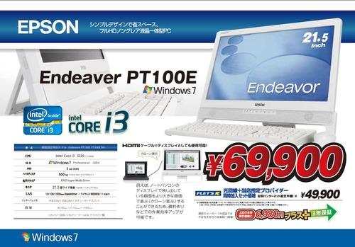 Endeaver-PT100E