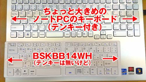 BSKBB14WH大きさ比べ