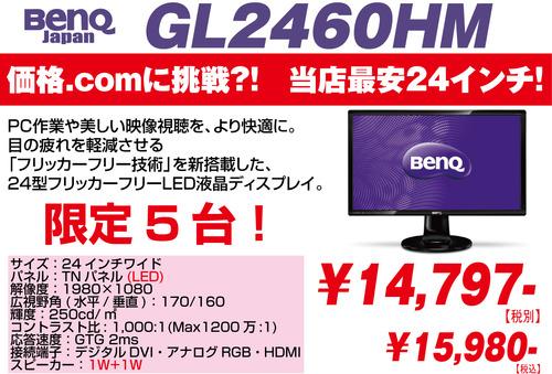 GL2460HM