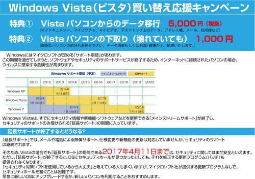 Vista_fair