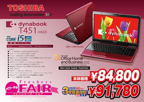 dynabook-T45146ESFR