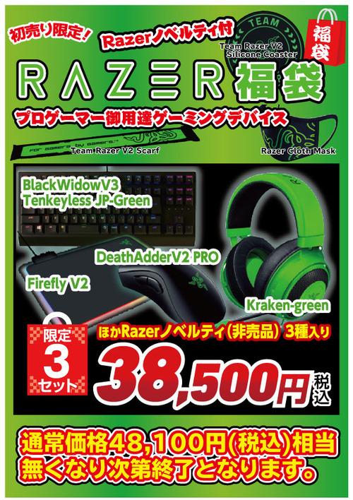 RAZER福袋CS2版(青森店版)2