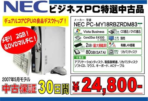 PC-MY18R-2Gマルチ