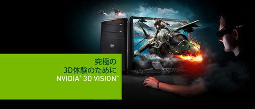 3DVision-header-new_jp