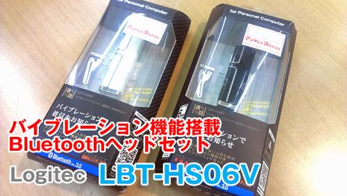 LBT-HS06V